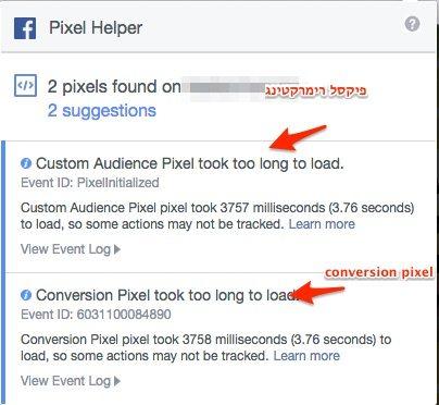 צילום מסך של fb pixel helper