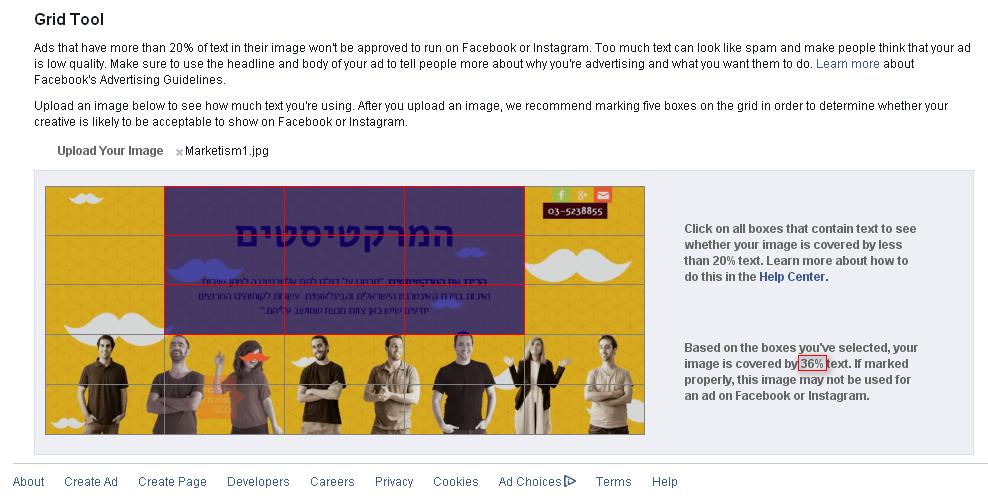 הקליקו על כל המשבצות המכילות טקסט בתמונה