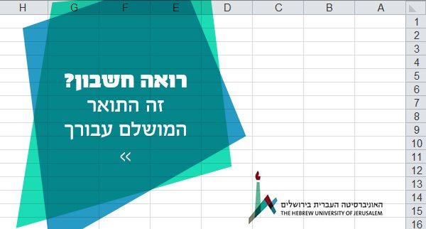 Hebrew_University_2